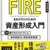 誤解する人多そう・・・。『本気でFIREをめざす人のための資産形成入門』(穂高 唯希(著))
