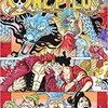 3月4日発売!週刊少年ジャンプ最新コミック一覧
