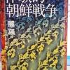 『体験的朝鮮戦争』(徳間文庫)再読