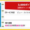 【ハピタス】ビュー・スイカカードが期間限定3,000pt(3,000円)♪ さらに最大5,000円相当のポイントプレゼントも! 初年度年会費無料♪ ショッピング条件なし♪