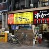 【雨の日でも大丈夫】家族でハシゴ酒!昼間からお酒が飲める京橋は魅力的な街