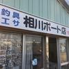 【海釣り】相川ボート(前編) 釣れるポイント マゴチ キス アジ クロダイ アオリイカ