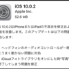 iPhone 5sを、iOS10.0.2にアップデートしました。