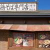 鶏そば一休 八木店(安佐南区)煮干しブラック