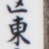 【江戸川区】東小松川5丁目