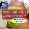潰瘍性大腸炎に青汁が超効果的な3つの理由+おすすめの商品【発症原因に直接効果】【患者が語る】