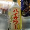 昭和酒場では焼酎を「ハイサワー」でわって飲むのが最高に旨い