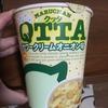 絶品!QTTAのサワークリームオニオン味を食べました♪