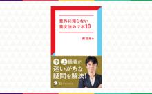 『ENGLISH JOURNAL』(イングリッシュジャーナル)生まれの電子版新書が登場!