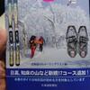 冬支度・・・RMU Skis 2018