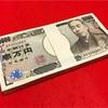 次の一万円札って、誰だっけ〜