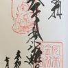 御朱印集め 安井金毘羅宮(Yasuikonpiragu):京都