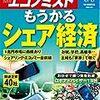 ほぼ日刊Fintechニュース 2017/08/07