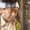TOKIO城島茂「女性の口説き方」を、松岡昌宏が暴露!?