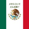 メキシコはアメリカのお隣りなのに英語が通じないって本当?