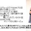 【プロレス話。のはしたろう選手おめでとう!159cm世界最強の男の巻】第131回配信Joe_Jack_Man's_Podcast 【きめん師匠回】