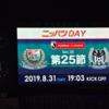 2019 J1 第25節 横浜F・マリノス ー ガンバ大阪