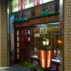 【珈琲専門店MUCアピア逆瀬川店】きらめく純喫茶
