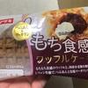 ヤマザキ もち食感ワッフルケーキ 粒あん&マーガリン 食べてみました