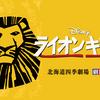 劇団四季『ライオンキング』を見て