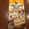 愛知県一宮市の喫茶店のモーニングを食べてきました。