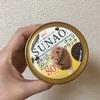 グリコの豆乳アイスクリームSUNAOはラクトベジタリアン向けでした。