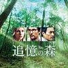 「追憶の森」 2016