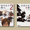 #吉田直樹「吉田の日々赤裸々。2 プロデューサー兼ディレクターの頭の中」