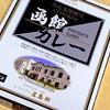 五島軒の「函館カレー 辛口」を食べました