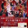 『西部日本ボールルームダンス連盟主催ダンス選手権大会』のお席の先行販売締切は1月16日です!