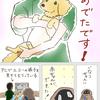 犬の多頭飼い暮らし漫画:第6話「パピーズ3姉妹が生まれるまで②」【愛犬の出産物語】