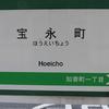 シリーズ土佐の駅(81)宝永町駅(とさでん交通後免線)