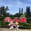 新竹周辺テーマパーク、小人國!夏場はプールもいいですよ!