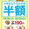 吉野家「小学生以下の子供、牛丼半額!」7月25日~8月26日だよ