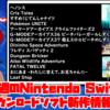今週のSwitchダウンロードソフト新作は14本!『Pokémon UNITE』『Cris Tales』『G-MODEアーカイブス36 ビーチバレーガールしずく3 世界大会編』など登場!