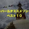 【保存版!】ネパールのおすすめソング10選