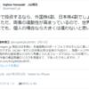 山崎元氏 - 自分で投資するなら、外国株6割、日本株4割