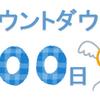 中学卒業まであと700日(カウントダウン)