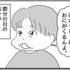 (0183話)ジナンの奇妙な発言