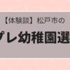 松戸市のプレ幼稚園選び、いつどうやって選んだらいいの?(体験談)