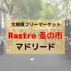 【マドリード観光・蚤の市】マドリード観光に来たら行っておきたいフリーマーケットRastro
