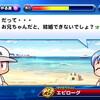【選手作成】サクスペ「支良洲 野手作成①」