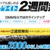 月額たったの540円であのDMMが見放題!「DMM見放題chライト」がスゴイ!!【しかも2週間無料】