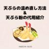 天ぷらの温め直し方法&天ぷら粉の代用紹介!