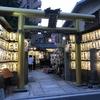 京都 烏丸御池散歩 御金神社
