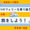 3つのフェリーを乗り継ぎ旅をしよう!【後編】(2019年12月29日)