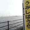 終着駅を旅する ‐JR東日本編(その2)