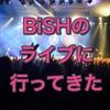 BiSHのライブに行ってきた in 広島