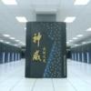 【NEWS】米政府 禁輸リストに中国のスパコン企業を新たに追加