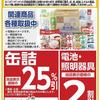企画 サブテーマ 防災セール サミット 1月10日号